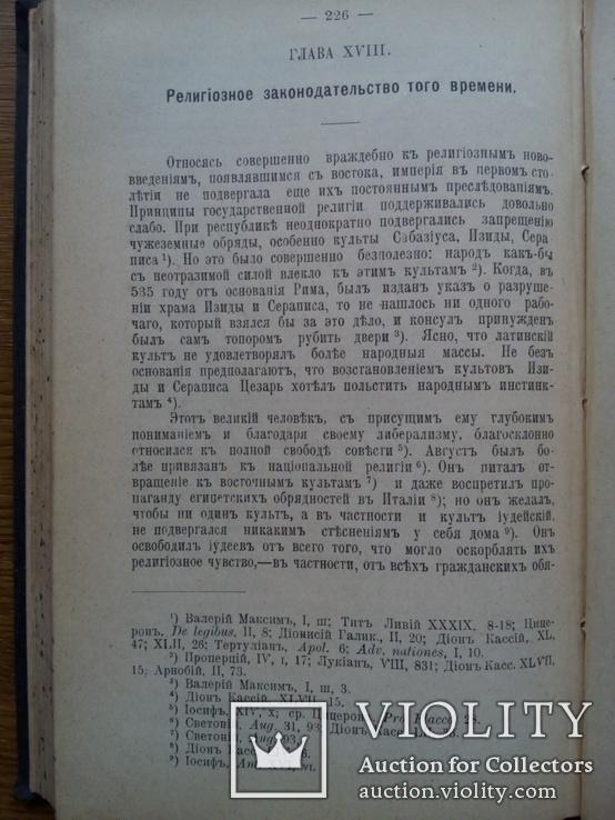 Апостолы 1900 Ренан Э., фото №7