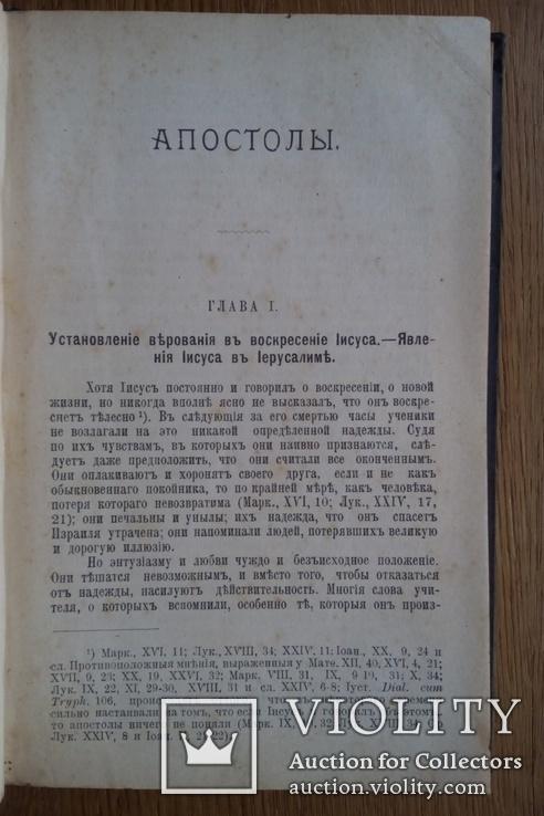 Апостолы 1900 Ренан Э., фото №9