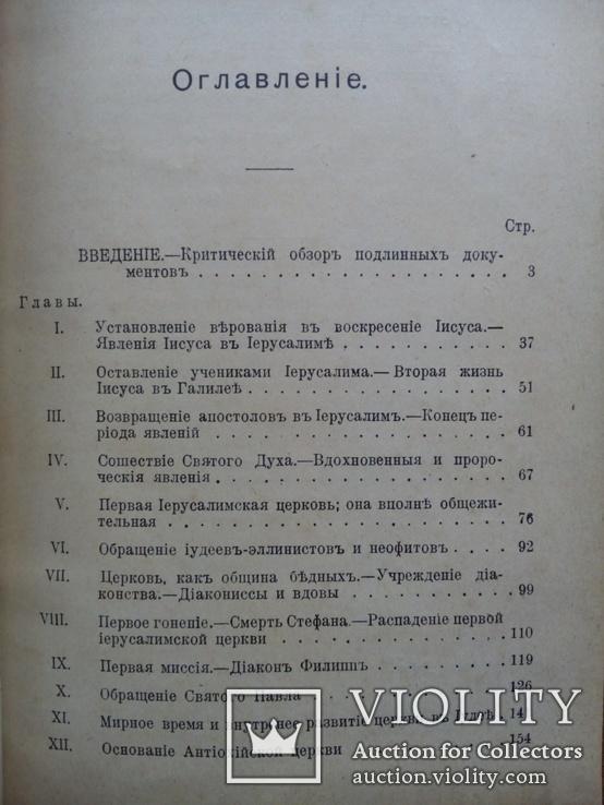 Апостолы 1900 Ренан Э., фото №10