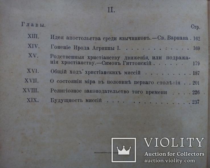 Апостолы 1900 Ренан Э., фото №11