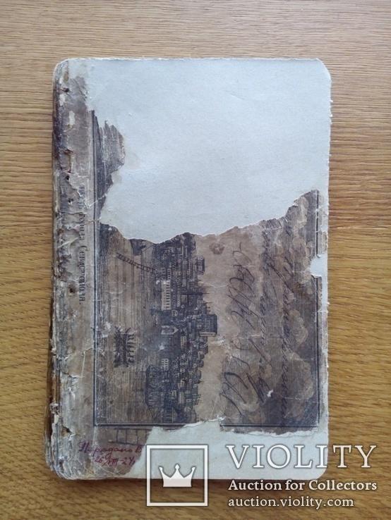 Описание Севастополя 1855 г., фото №3