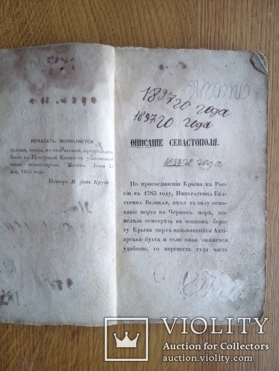 Описание Севастополя 1855 г., фото №4