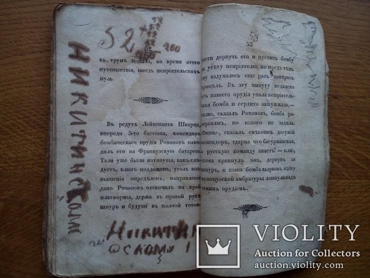 Описание Севастополя 1855 г., фото №5