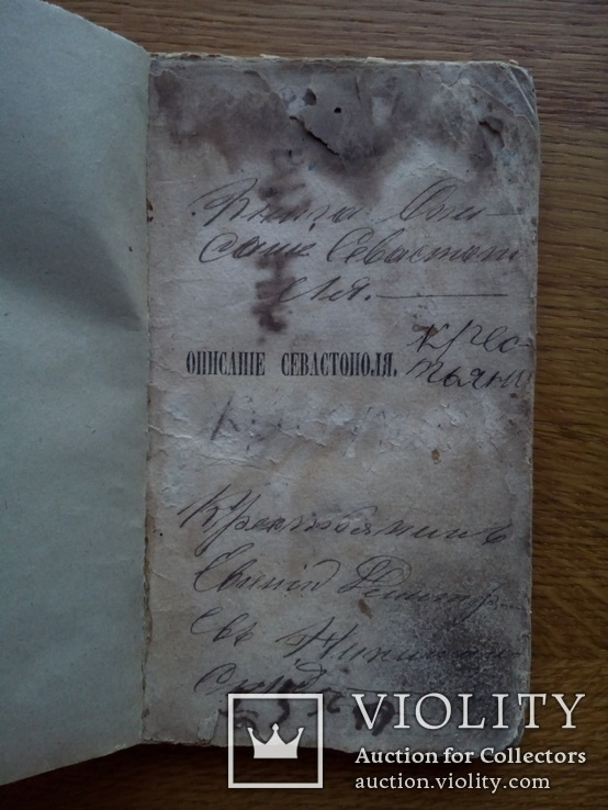 Описание Севастополя 1855 г., фото №6
