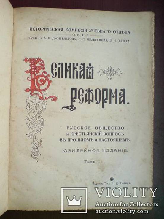 Великая реформа 1911 С цветными иллюстрациями! Том 3., фото №4