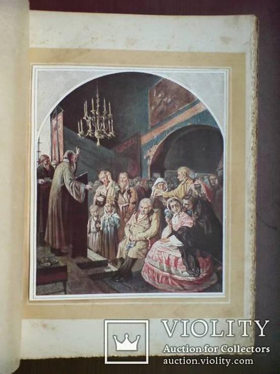 Великая реформа 1911 С цветными иллюстрациями! Том 3., фото №5