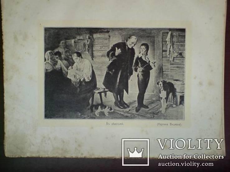 Великая реформа 1911 С цветными иллюстрациями! Том 3., фото №6