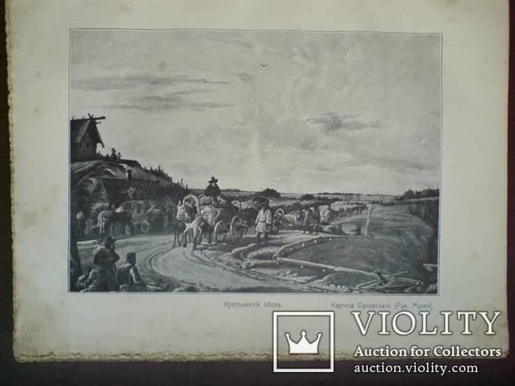 Великая реформа 1911 С цветными иллюстрациями! Том 3., фото №10