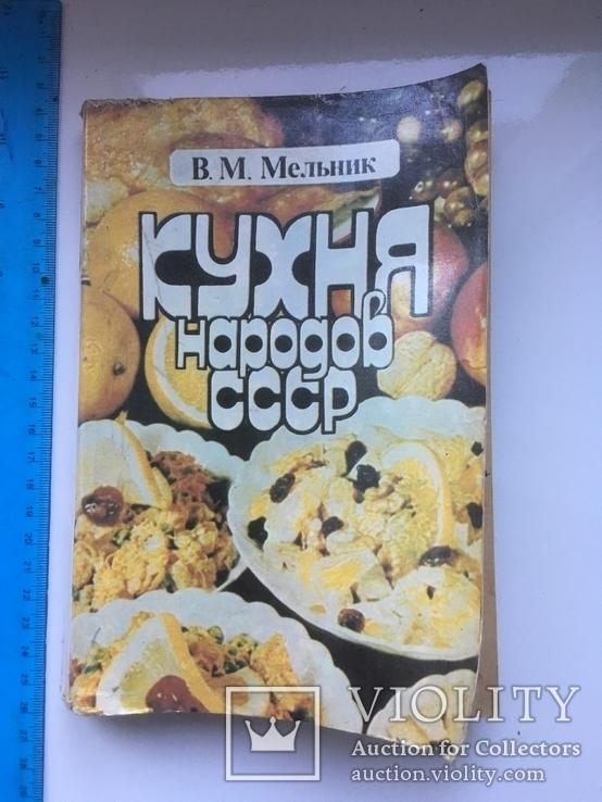 Кухня народов СССР, фото №2