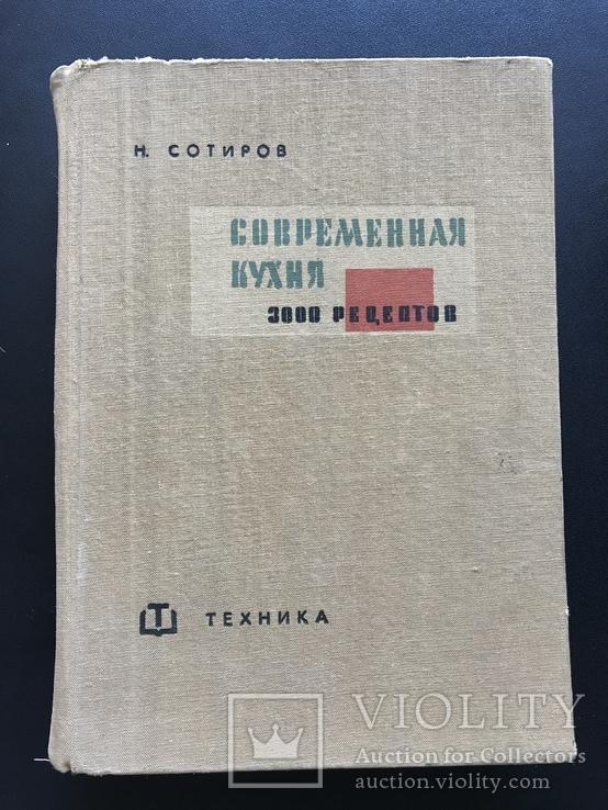 1965 Современная кухня Рецепты Напитки. Каталог Справочник, фото №2