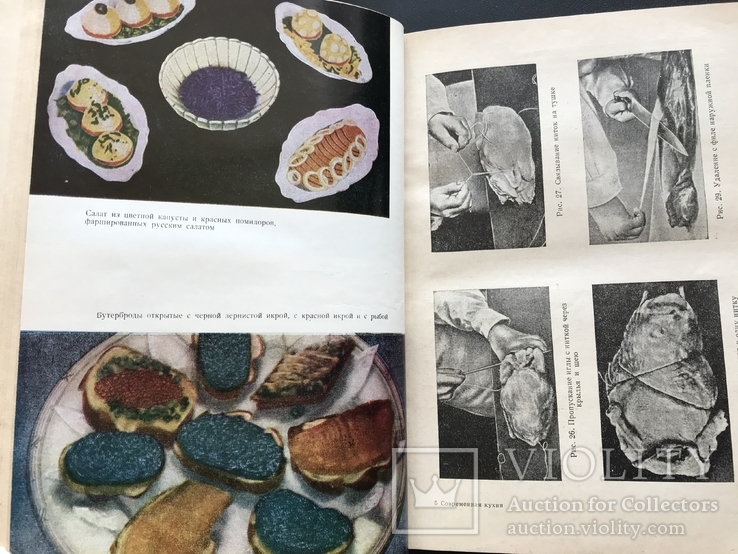 1965 Современная кухня Рецепты Напитки. Каталог Справочник, фото №5