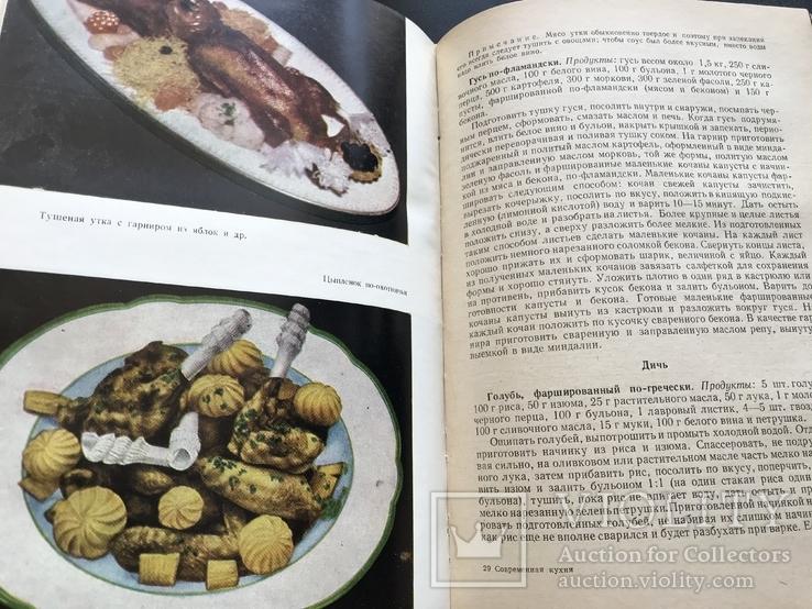 1965 Современная кухня Рецепты Напитки. Каталог Справочник, фото №8