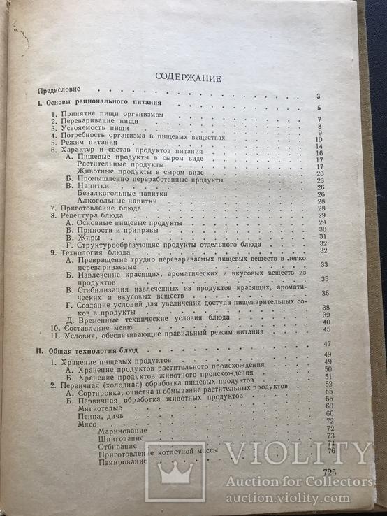1965 Современная кухня Рецепты Напитки. Каталог Справочник, фото №10