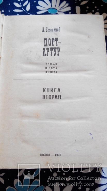 А. Степанов  Порт - Артур., фото №3