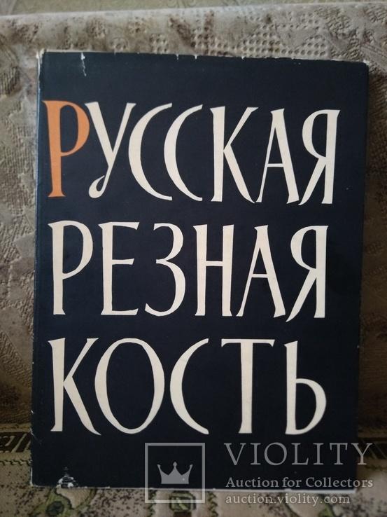 Русская резная кость, Митлянская Т. Б., 1961, фото №2