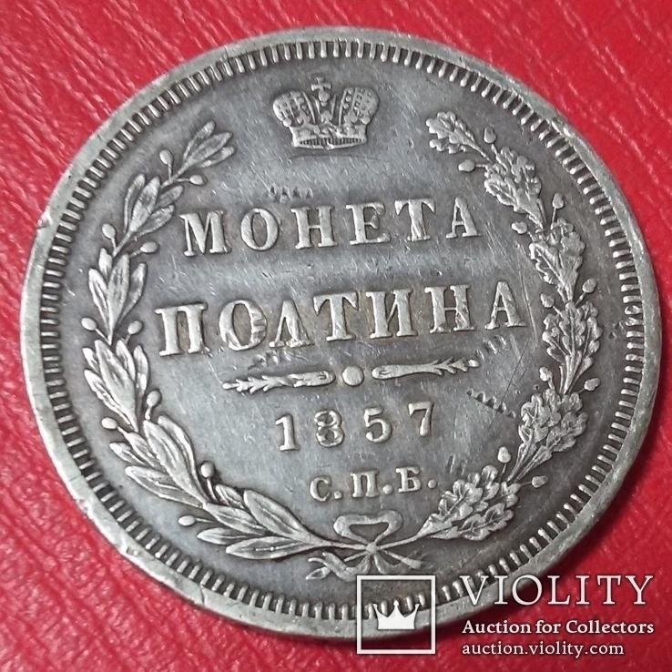 Полтина 1857, фото №3