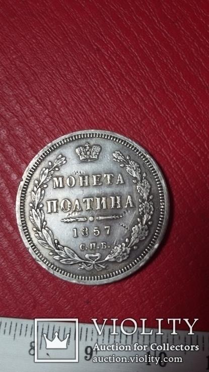 Полтина 1857, фото №5