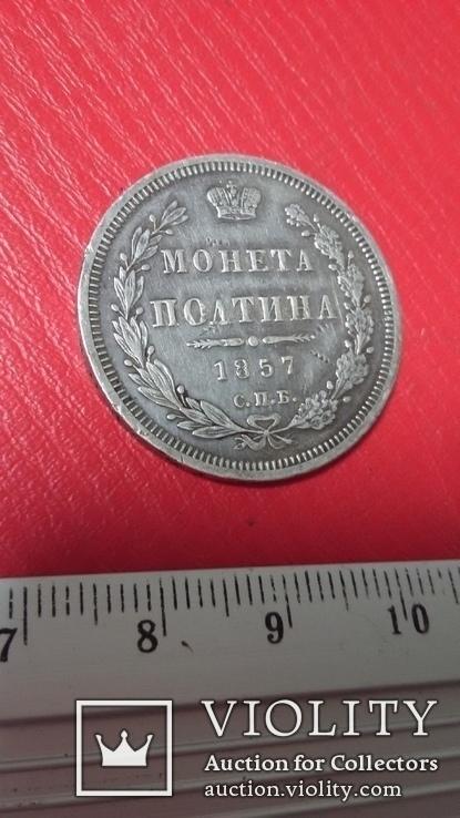 Полтина 1857, фото №6