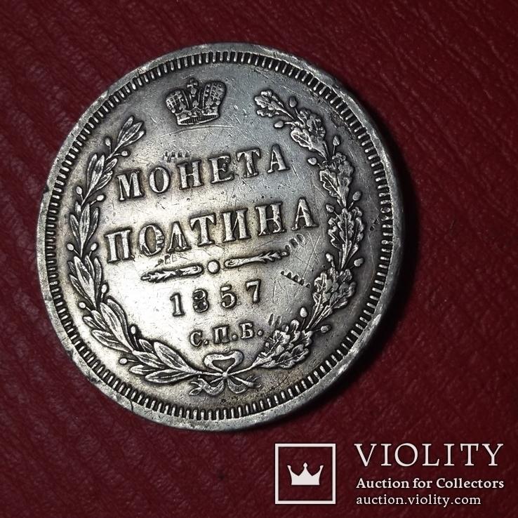 Полтина 1857, фото №7