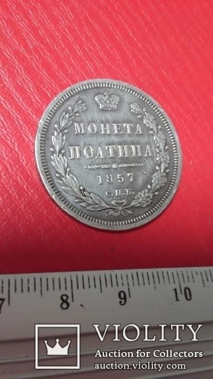 Полтина 1857, фото №8