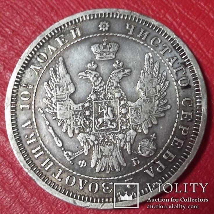 Полтина 1857, фото №9