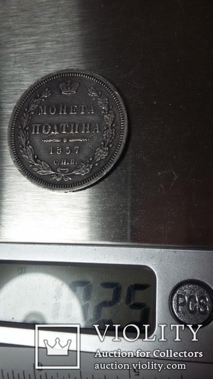 Полтина 1857, фото №13