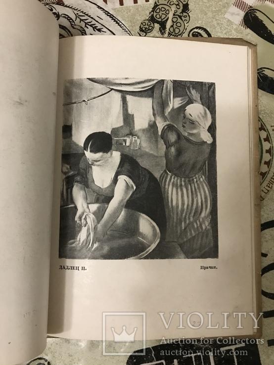 Выставка Современного Польского искусства 1933, фото №10