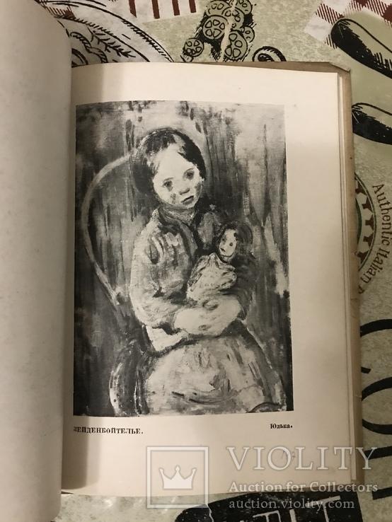 Выставка Современного Польского искусства 1933, фото №11