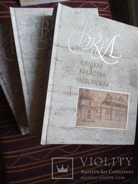 Вялікае княства Літоускае. Енцликлапедия у двух томах