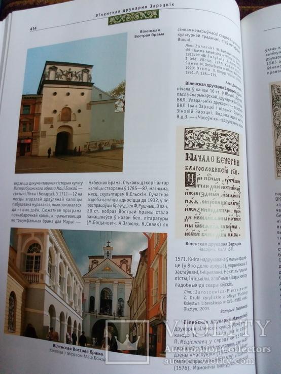 Вялікае княства Літоускае. Енцликлапедия у двух томах, фото №5