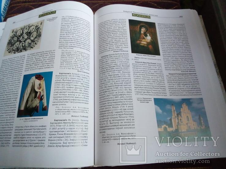 Вялікае княства Літоускае. Енцликлапедия у двух томах, фото №6