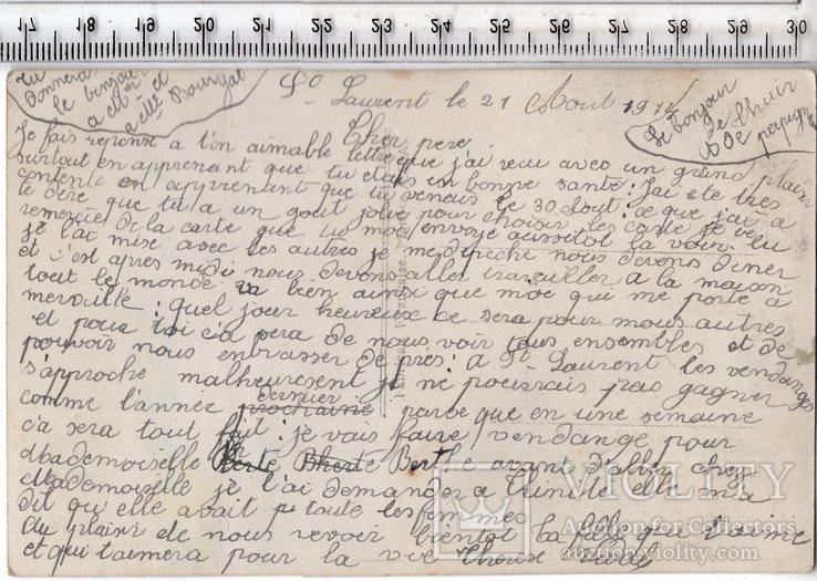Первая мировая. Франция, Бельгия. Агитационная открытка. 1914 год.(3), фото №3