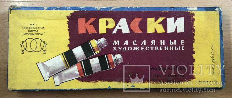 Краски масляные художественные СССР, фото №2