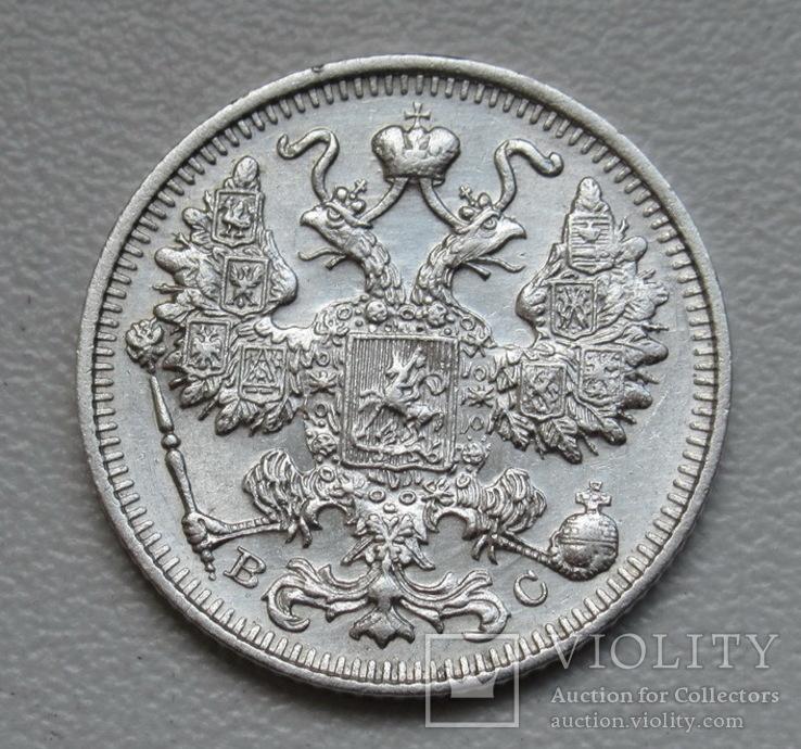 15 копеек 1913 г., фото №3