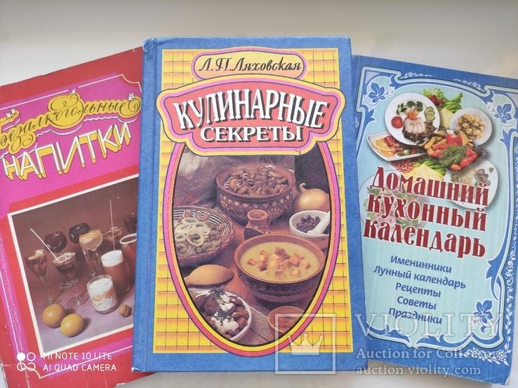 Кулинарные секреты/Домашний кухонный календарь/Безалкогольные напитки, фото №2