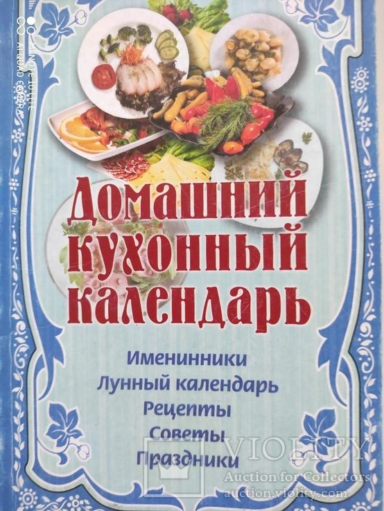 Кулинарные секреты/Домашний кухонный календарь/Безалкогольные напитки, фото №4