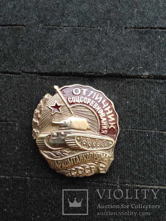 Знак отличник танкостроения копия, фото №2