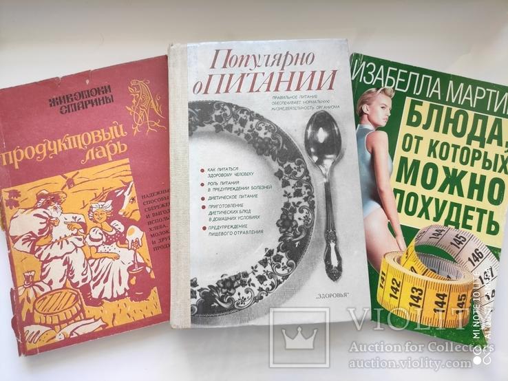 Популярно о питании/ Продуктовый ларь/Блюда от которых можно похудеть, фото №2