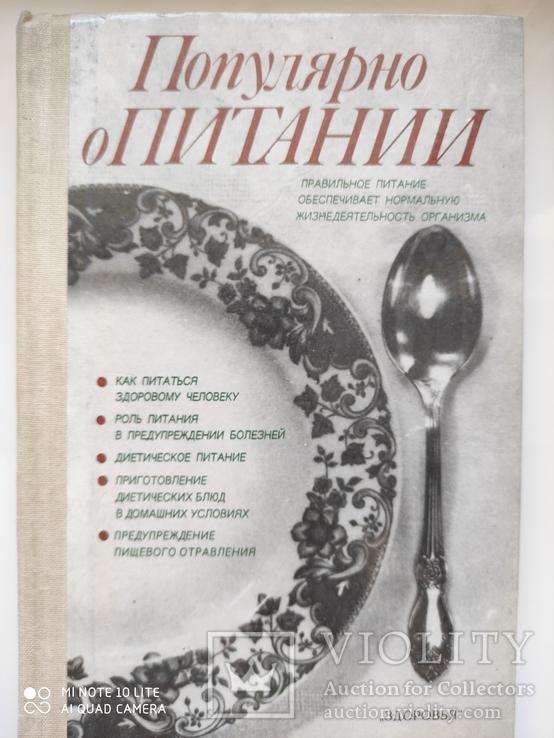 Популярно о питании/ Продуктовый ларь/Блюда от которых можно похудеть, фото №3