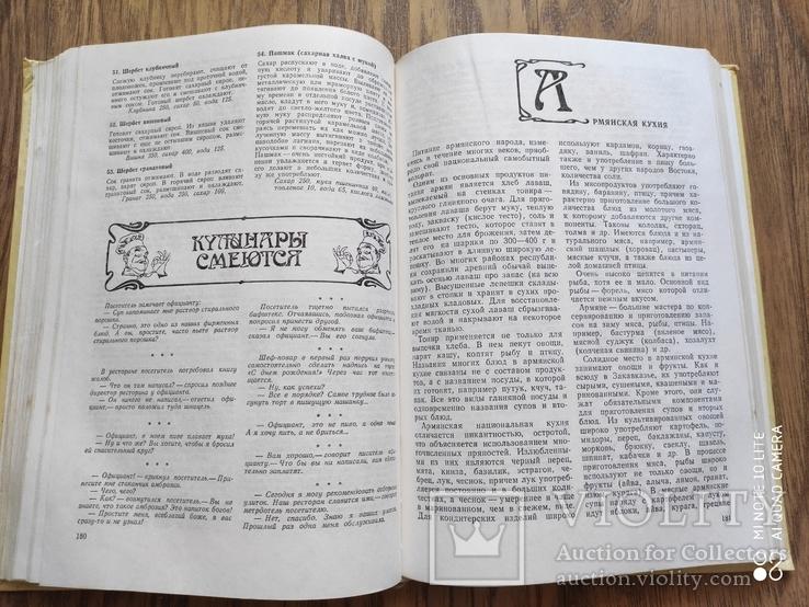 Кухня народов СССР  И.А. Фельдман, фото №3