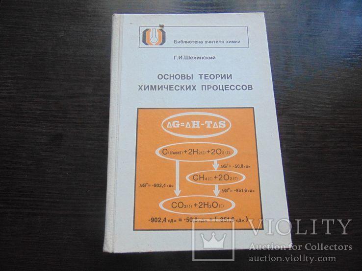 Основы теории химических процесов. 1989, фото №2