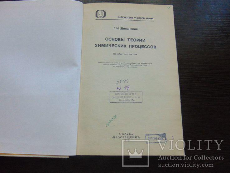 Основы теории химических процесов. 1989, фото №3