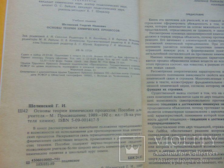 Основы теории химических процесов. 1989, фото №4