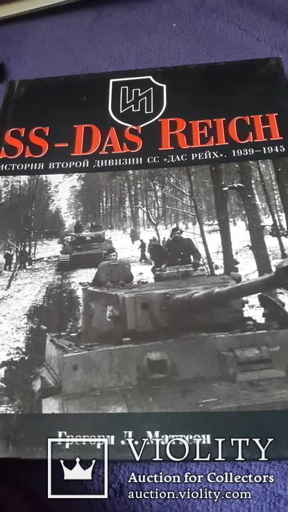Большой  иллюстрированный альбом Дивизия СС Райх, фото №2