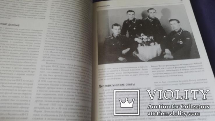 Большой  иллюстрированный альбом Дивизия СС Райх, фото №7