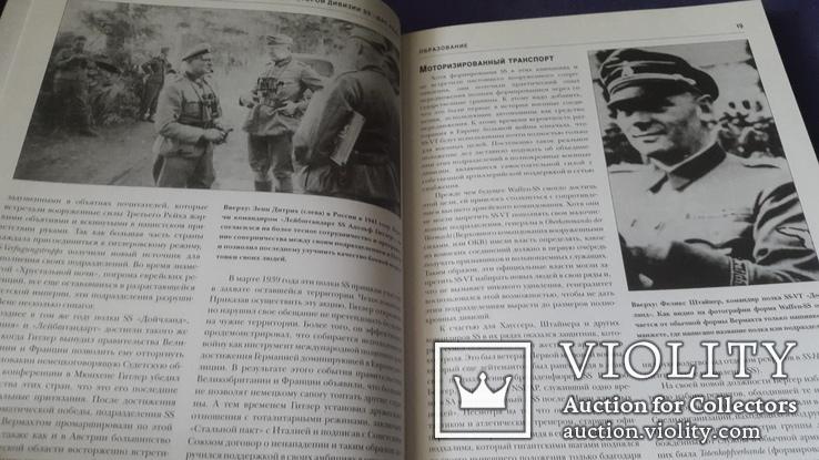 Большой  иллюстрированный альбом Дивизия СС Райх, фото №8