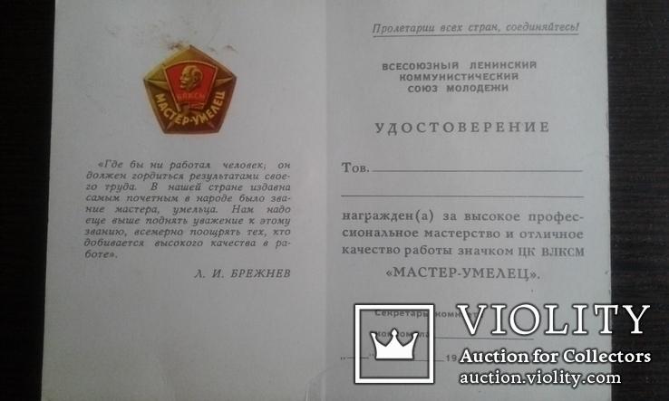 "Удостоверение к значку ""Мастер Умелец"", фото №4"