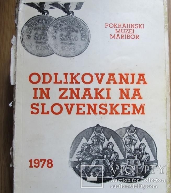 Каталог 1978 года.Ордена,медали, фото №2