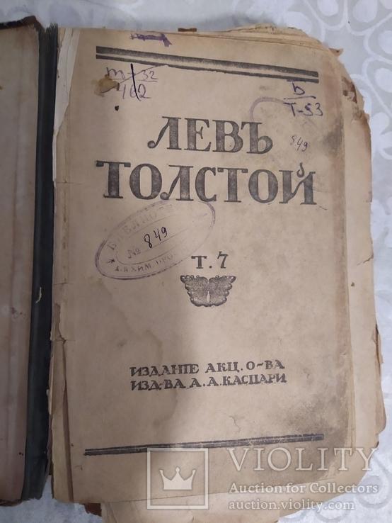 Лев Толстой, война и мир, фото №3