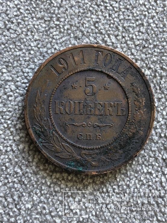 5 копеек 1911 года, фото №2